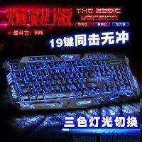 爆裂纹版三色背光多媒体有线发光键盘 亚马逊EBAY速卖通wish跨境