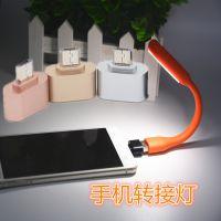 安卓手机通用otg转接头 micro转USB2.0 迷你OTG多功能转换头批发