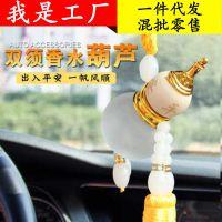 汽车挂件香水挂饰品车用品车内后视镜保平安符高档水晶玉葫芦吊坠