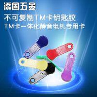添固TM卡读头/锁专用胶柄 信息纽扣电子钥匙  厂家批发