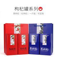 新款500克黑枸杞红枸杞包装盒方形马口铁盒特产包装礼盒现货批发