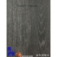 伊美家防火板6695NT深灰荫橡木装饰耐火板 家具背景免漆板胶合板