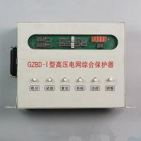 朗威达GZBD-II型高压电网综合保护器使用条件