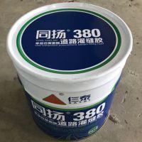 淮南同扬380道路聚氨酯密封胶厂家销售