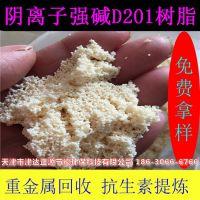 欢迎订购强碱性阴离子交换树脂 树脂D201软化树脂供货商qgg