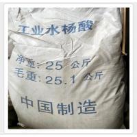 厂家直销 高含量99 工业级水杨酸 升华级 药用级袋装 量大可谈