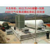 中杰特装60立方100立方150立方LNG储罐厂家 液化天然气储罐生产公司专为加气站及点供气化站使用