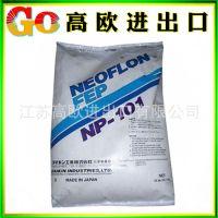 挤出级FEP/日本大金/NP-101 FEP透明颗粒 电线电缆应用