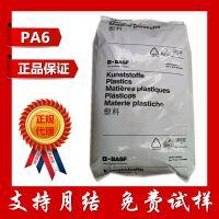 PA6/德国巴斯夫/B3ZG3 增强级,耐高温 尼龙单6聚酰胺塑料原料