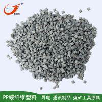 工厂直销PP塑料碳纤维增强导电塑料通讯器材煤矿工具专用原料余姚