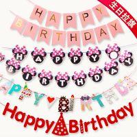 生日快乐字母拉旗儿童派对卡通米奇鱼尾拉花房间挂饰纸彩旗条幅