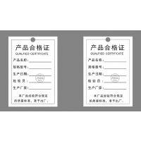 发夹小吊牌 合格证保修卡 服装吊牌 箱包吊卡定制