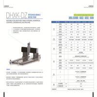 DHXK4018定梁动柱数控龙门铣床 做大设备 来河北大恒