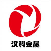 四川汉科金属科技有限公司