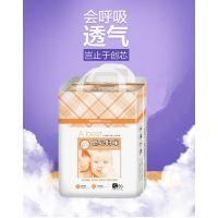 一件代发超薄透气干爽婴儿纸尿裤(慈心妈咪)厂家直销全芯体尿不湿