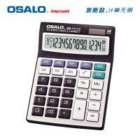 14位数显示大台式办公计算器OSALO奥斯欧太阳能双电源计算器