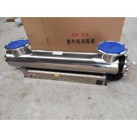 净源304不锈钢紫外线消毒器污水处理杀菌器2760w水处理设备