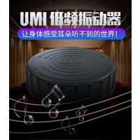 UMI/优美体感音乐振动器美容院音乐按摩床用低频振动器10W