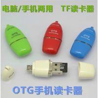 迷你平板手机电脑两用OTG多功能读卡器插TF卡三星小米华为U盘