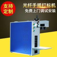便携式激光打标机 光纤激光喷码机 高速激光刻字机 金属打标