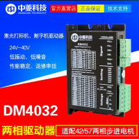 2018年深圳中菱DM4032两相步进驱动器可驱动42/57的4/6/8线的步进电机激光打标机
