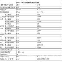 东宁县型钢快速冷弯机设备