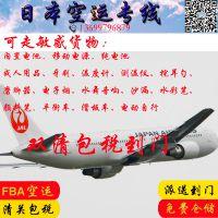 国际空运到日本FBA亚马逊集运转运仓库双清包税发DHL日本专线物流