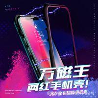 万磁王金属边框手机壳苹果X 7 磁吸玻璃壳uv打印 深圳 东莞厂家