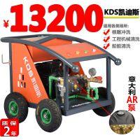 凯迪斯G280电动高压清洗机 280kg冲洗户外根雕环卫绿化意大利AR泵