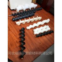 厂家销售尼龙粉料螺旋加工定制 耐低温 尼龙粉料螺杆p