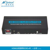 臻泓科技 厂家直销 HDMI1.4 1x4分配器带EDID+IR 手机信号放大器