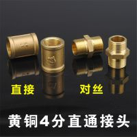 4分黄铜内接 双对丝加厚全铜外丝 水管软管接头 水龙头配件管件