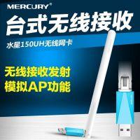 水星MW150UH免驱版无线网卡wifi接收器台式机笔记本连网 USB驱动