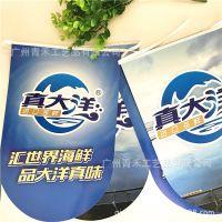 超市旗帜 大楼广告旗子 户外沙滩旗广告定制挂旗宣传logo