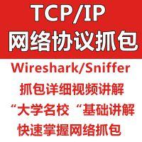 TCP/IP视频教程计算机网络技术企业公司局域网组网技术全套课程