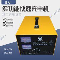 德力 多功能快速直流充电机 电瓶充电机 DLA- 20A DLA-30A