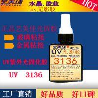 3136无影胶水透明无气泡紫外线玻璃uv胶亚克力单组份水晶胶批发