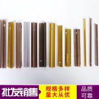批发销售U型板材塑料条PVC封边条卡条扣条橱柜免漆板收口包边条