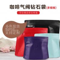 工厂直销咖啡袋钻石袋侧拉链单向气阀铝箔密封袋咖啡豆包装袋食品自立袋定制