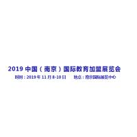 2019南京教育培训机构展览会