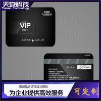 宝安区贵宾卡/VIP磁条卡印刷印刷设计公司
