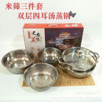 不锈钢双层蒸锅  米筛三件套 不锈钢厨房六件套 赠品礼品套装锅具