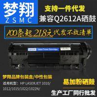 兼容惠普HP1020 1010 m1005 Q2612a打印机 12A易加粉硒鼓