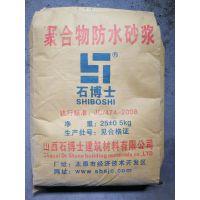 聚合物防水砂浆(25kg/袋)全国供应