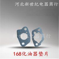 168/170f汽油机化油器垫片 2KW/GX160化油器密封垫片