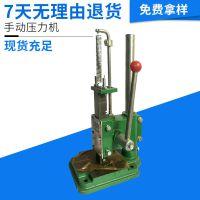 福建闽德重型JR-16 JR-32 手啤机小型冲压打孔冲压机 压力冲孔机