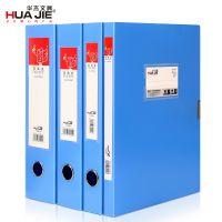华杰档案盒塑料办公文件盒粘贴收纳盒凭证文件资料盒整理盒HJ5620