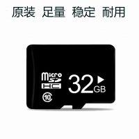 手机内存卡批发 TF卡厂家 32GMICRO SD卡价格 高速行车记录仪tf卡
