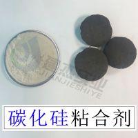 碳化硅球团粘合剂 单晶硅粘合剂 碳化硅成型胶粉