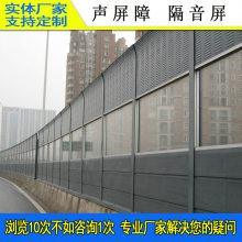 交通声屏障厂家 佛山高速公路隔音墙 河源建筑小区吸/隔音板